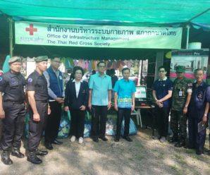 จัดกิจกรรมวันเด็กแห่งชาติประจำปี 2562  ณ.ศูนย์ราชการุณย์ เขาล้าน สภากาชาดไทย จังหวัดตราด