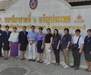 ผู้บริหารและเจ้าหน้าที่เดินทางไปปฏิบัติงานที่จังหวัดสระแก้ว ณ สำนักงานเหล่ากาชาดจังหวัดสระแก้ว และ สถานีกาชาดที่ 6 อรัญประเทศเฉลิมพระเกียรติฯ